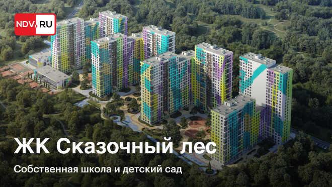 ЖК «Сказочный Лес» Москва, СВАО